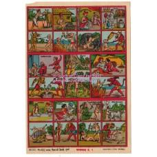 Ravi Varma Lithograph: Narakvas/Hell
