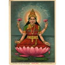 Ravi Varma Lithograph: Laxmi